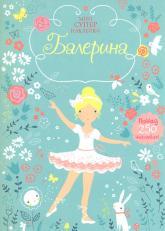 купить: Книга - Игрушка Балерина. Супернаклейки-міні