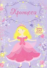 купить: Книга - Игрушка Принцеса. Супернаклейки-міні