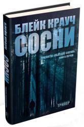 buy: Book Сосни. Книга 1