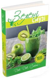 купити: Книга Зелені смузі. 10-денна програма очищення