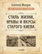 купити: Книга Стиль жизни, нравы и вкусы старого Киева