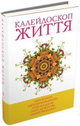 купить: Книга 5 зірок. Калейдоскоп життя. Книга 1