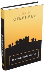 buy: Book В сумнівній битві