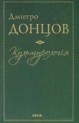 купить: Книга Культурологія