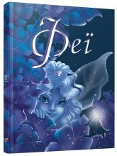 buy: Book Феї