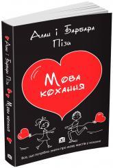 купити: Книга Мова кохання