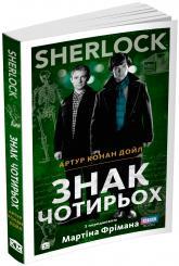 купити: Книга SHERLOCK. Знак чотирьох