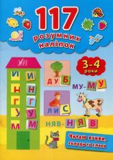 купить: Книга 117 розумних наліпок.Читаю букви, склади та слова