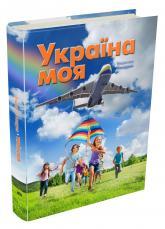 купить: Книга Україна моя