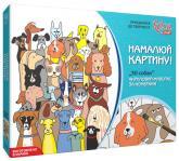 купить: Набор для творчества 30 собак. Набір для творчості. Акриловий живопис за номерами, 35х45 см
