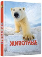 купити: Книга Животные. Полная энциклопедия