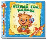купить: Аксессуар для фото Первый год малыша