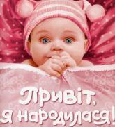 buy: Photo accesorie Привіт, я народилася!