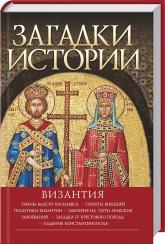 купить: Книга Загадки истории. Византия