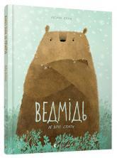 купити: Книга Ведмідь не хоче спати