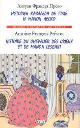 купити: Книга История кавалера де Грие и Манон Леско / Historie du chevalier des Grieux et the Lescaut