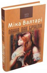 купити: Книга Панна ван Бруклін