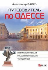 купити: Путівник Путеводитель по Одессе