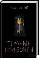 buy: Book Темные горизонты