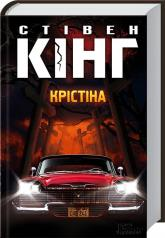 buy: Book Крістіна