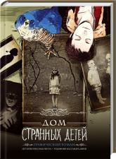 купить: Книга Дом странных детей: графический роман