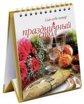 buy: Book Праздничный стол