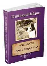 buy: Book Моя Чехія, моя Словаччина