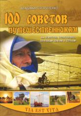 купить: Книга 100 советов путешественникам, или Искусство странствовать по разным землям и странам