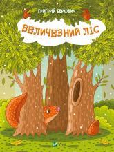 купить: Книга Величезний Ліс