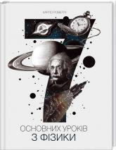 купить: Книга Сім основних уроків з фізики