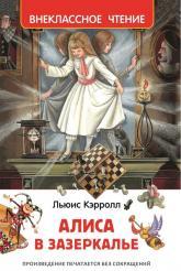 купити: Книга Алиса в Зазеркалье