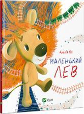 buy: Book Маленький Лев