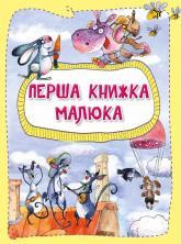купить: Книга Перша книжка малюка