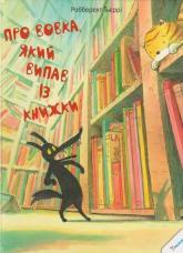купити: Книга Про вовка який випав із книжки