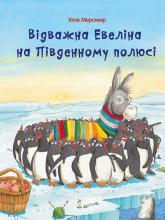 buy: Book Відважна Евеліна на Південному полюсі