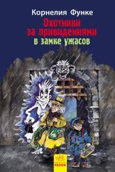купити: Книга Охотники за привидениями. Книга 3. В замке ужасов