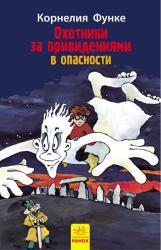 купити: Книга Охотники за привидениями. Книга  4. В опасности