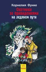 купити: Книга Охотники за привидениями. Книга 2. На ледяном пути