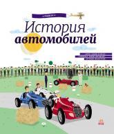 купить: Книга История автомобилей