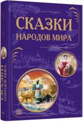купить: Книга Лучшие сказки. Cказки народов мира
