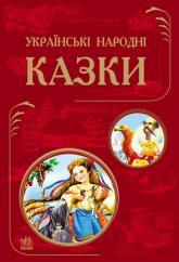 купить: Книга Кращі казки. Українські народні казки