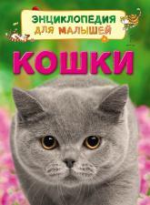 купити: Книга Кошки. Энциклопедия для малышей