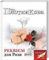 купить: Книга Реквієм для Рози