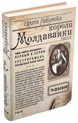 купити: Книга Короли Молдаванки