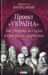 купити: Книга Загублена історія втраченої держави