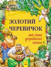 купити  Книга Золота колекція. Золотий черевичок та інші українські казки 84b25d37de5a6