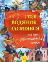 купити  Книга Золота колекція. І тоді водяник засміявся та інші  скандинавські казки 47b40e3960af0