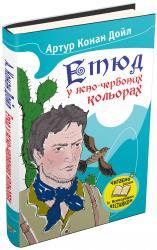 купить: Книга Етюд у ясно-червоних кольорах