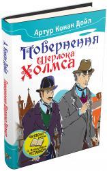 купить: Книга Повернення Шерлока Холмса