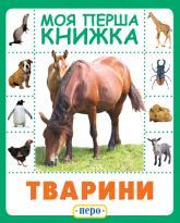 купити: Книга Тварини. Моя перша книжка
